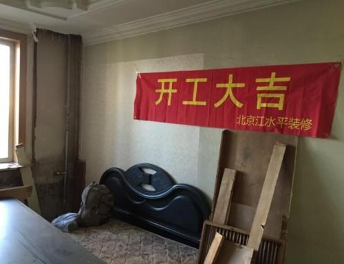 北京老房旧房二手房装修拆除施工经验和注意事项,资深北京装修公司北京江水平装修队专业施工指南