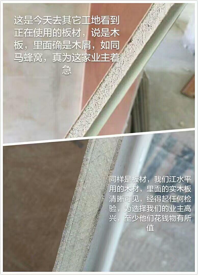 北京装修板材