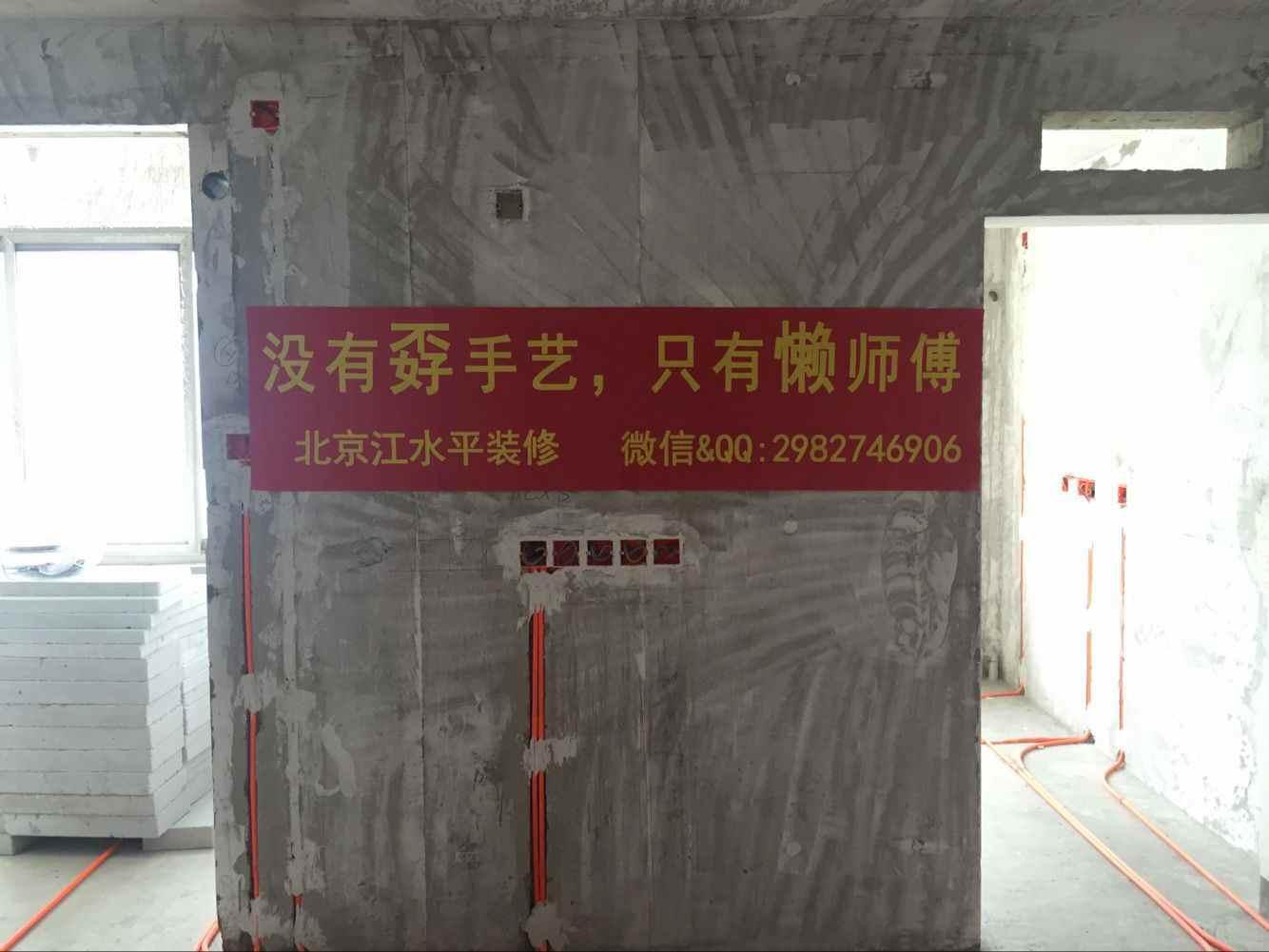 北京江水平装修半包施工顺序,装修整过程一览无余!