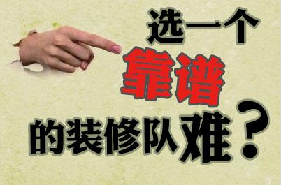 北京江水平装修队是靠谱的装修队
