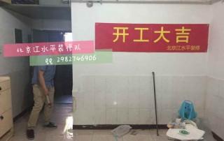 北京江水平装修队康家园装修开工大吉