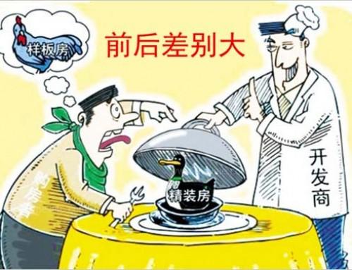 """吐槽北京装修中的那些""""坑爹""""事儿"""