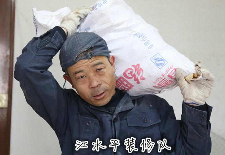 北京江水平装修队拆除师傅