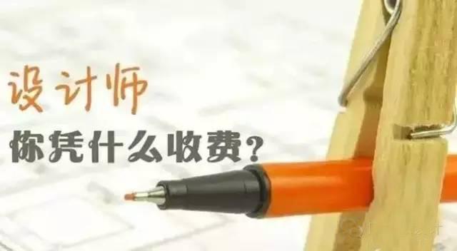 北京装修设计师