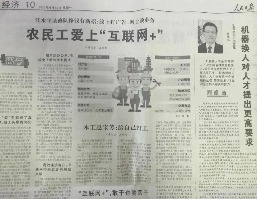 江水平装修队人民日报刊登过的装修施工队
