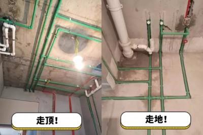 装修水管走顶还是走地