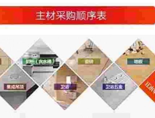 北京江水平装修队主材采购顺序表