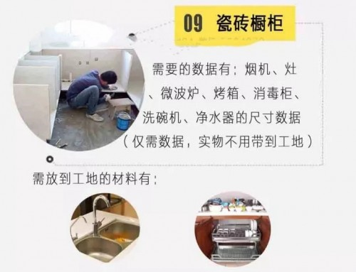 北京江水平装修工序材料顺序表,一表在手装修无忧!!!