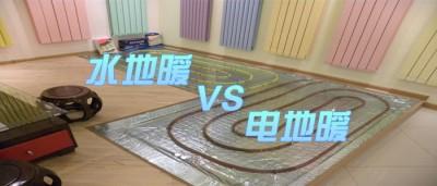 装修地暖和电暖的区别