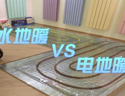 北京地暖安装的十问十答,包括水地暖和电地暖的哪家好?