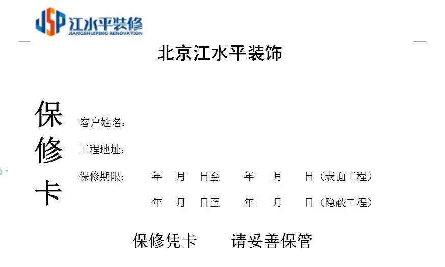 北京江水平装修公司装修保修多久