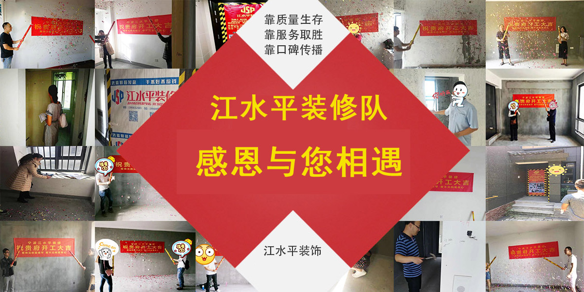 北京江水平装修队先装修后付款